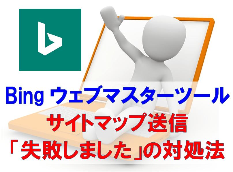 BingWEBマスターツールのロゴと記事タイトル画像