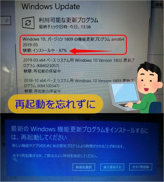 Windowsのバージョンアップインストールと再起動の画像