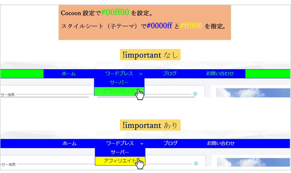 ワードプレステーマCocoonのcssコードの!important有無比較画像