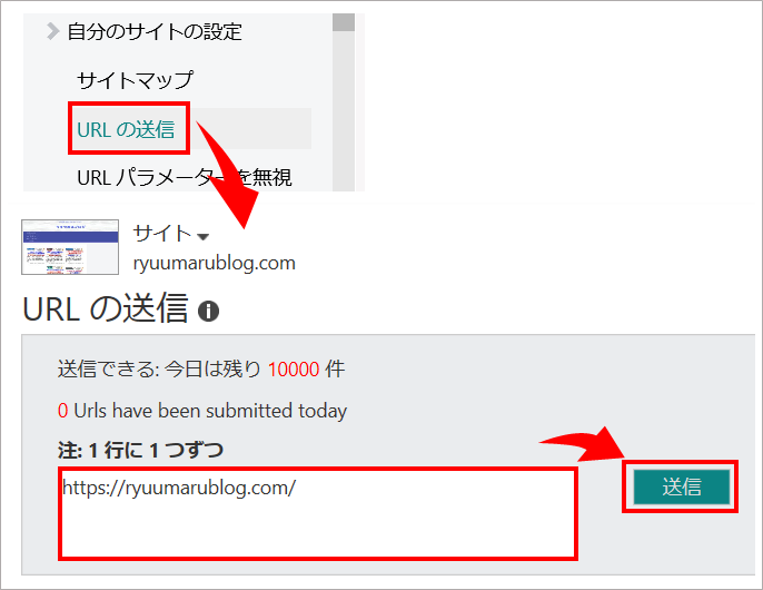 BingウェブマスターツールのURL個別送信の画像