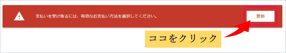 Googleアドセンスの更新ボタンの画像