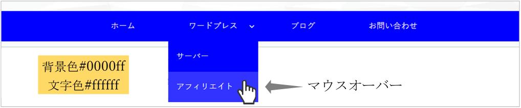 ワードプレステーマCocoonのグローバルナビ色指定の画像