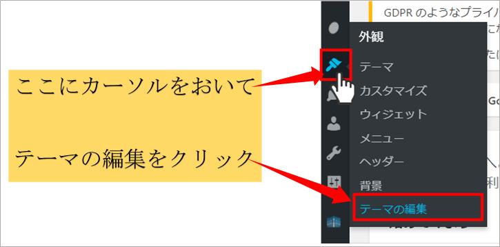 ワードプレスの管理画面の画像