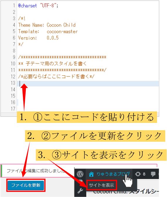 ワードプレステーマCocoonのスタイルシート編集手順の解説画像
