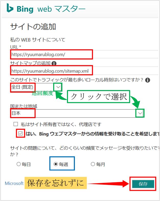 Bingウェブマスターツールの必要事項設定画面