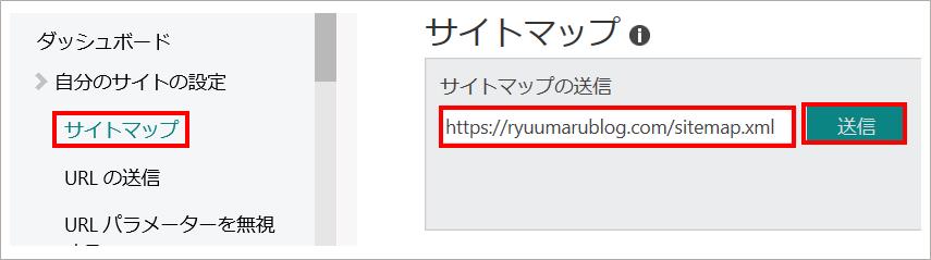 Bingウェブマスターツールのサイトマップxml送信画面