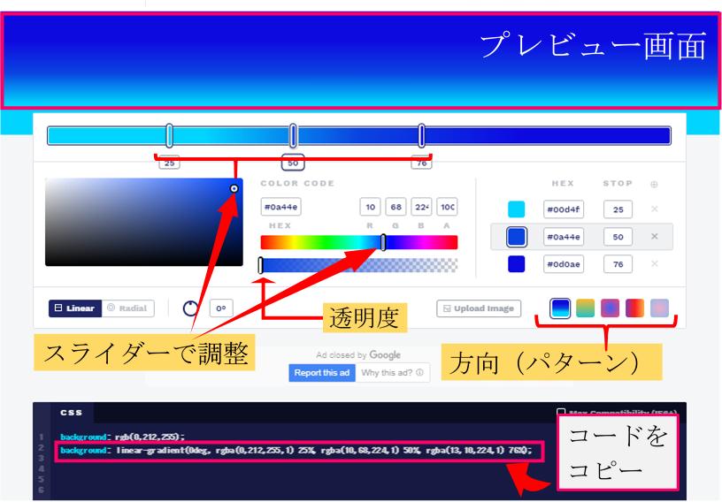 インストール不要で無料で使えるグラデーションジェネレーターの操作画面