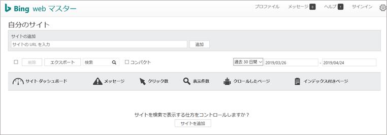Bingウェブマスターツールのログイン画面