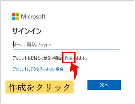Bingウェブマスターツールアカウント作成の画面