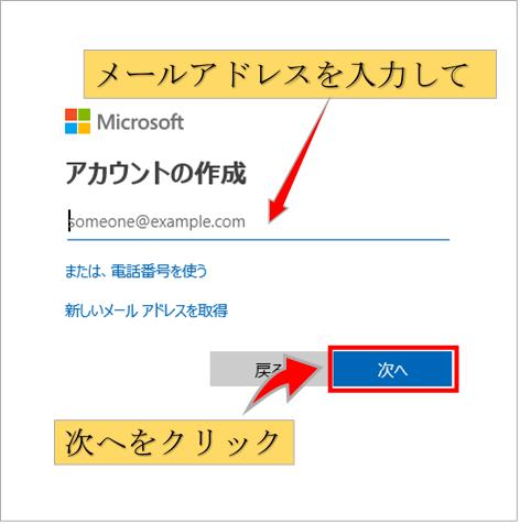 Bingウェブマスターツールのアカウント作成画面