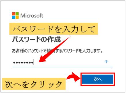 Bingウェブマスターツールのパスワード入力画面