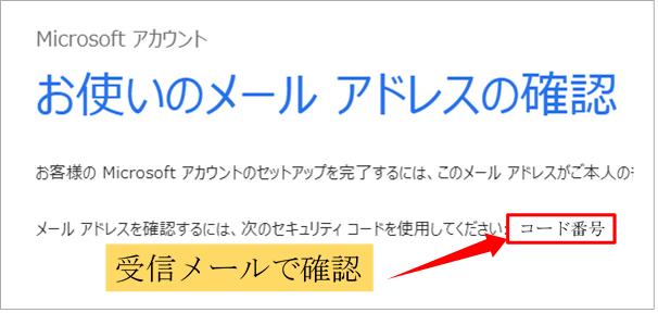 Bingウェブマスターツールから届いたコードを受信メールで確認する場面