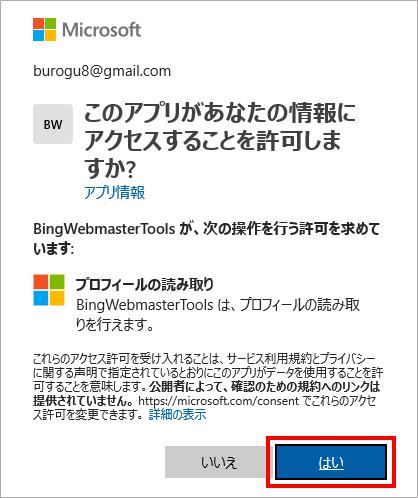 Bingウェブマスターツールのアクセス許可の確認画面