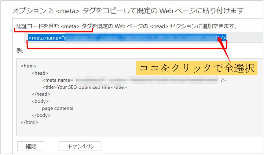 Bingウェブマスターツールのメタタグ取得画面