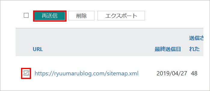 Bingウェブマスターツールのサイトマップxml再送信の画面