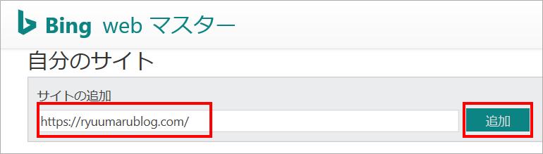 Bingウェブマスターツールのサイト追加の画面