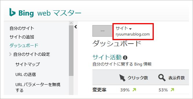 Bingウェブマスターツールのダッシュボード画面
