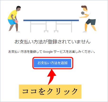 Googleアドセンスお支払い方法の追加画面