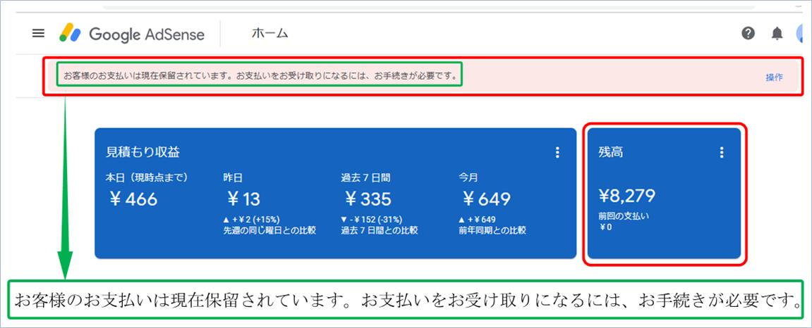 Googleアドセンスのお支払い通知の画像