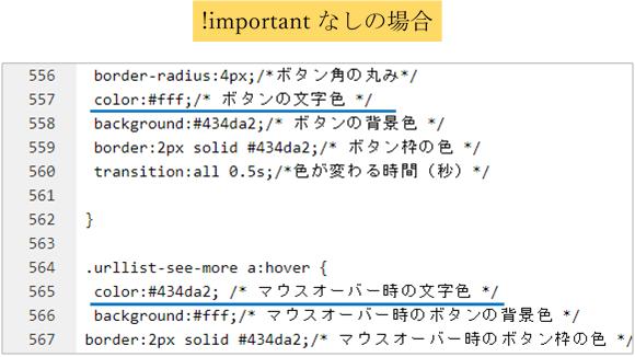 cssコード!importantなしの記述例の画像