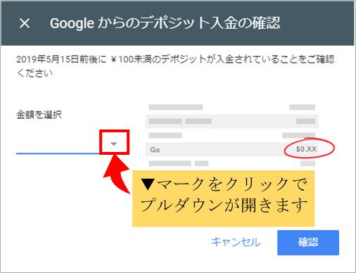 Googleアドセンスのデポジット確認画面