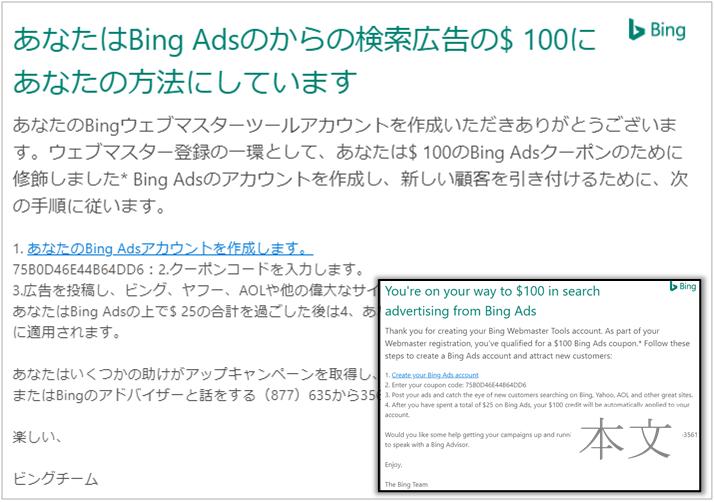 Bingチームから届いたgメールの翻訳画像