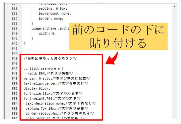 はてなブログのcssコード貼り付けの例画像