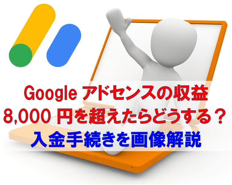 Googleアドセンスのロゴとパソコンと記事タイトルの画像