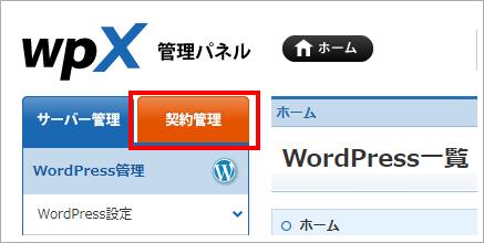 wpxレンタルサーバーの管理パネル画像