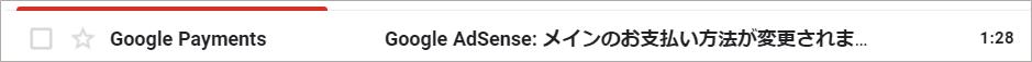 gmailの受信メール画面