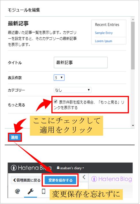はてなブログサイドバーモジュールの最新記事の表示設定画面