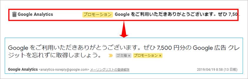 グーグル広告の配信メール画面