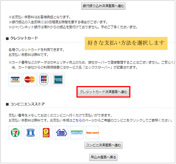 wpxレンタルサーバーのドメイン料金支払い方法の選択画面