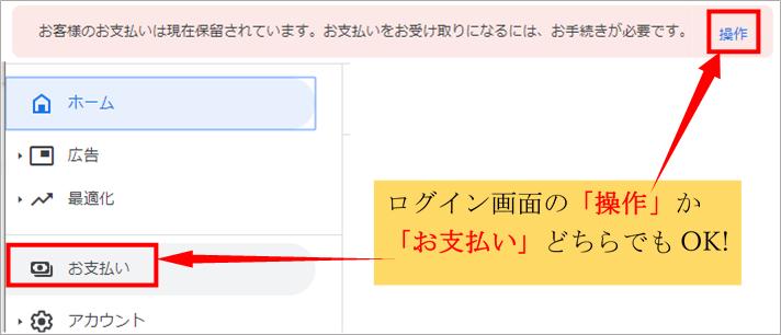 Googleアドセンスのデポジット確認開始画像