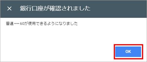Googleアドセンスのデポジット入金確認完了の画面