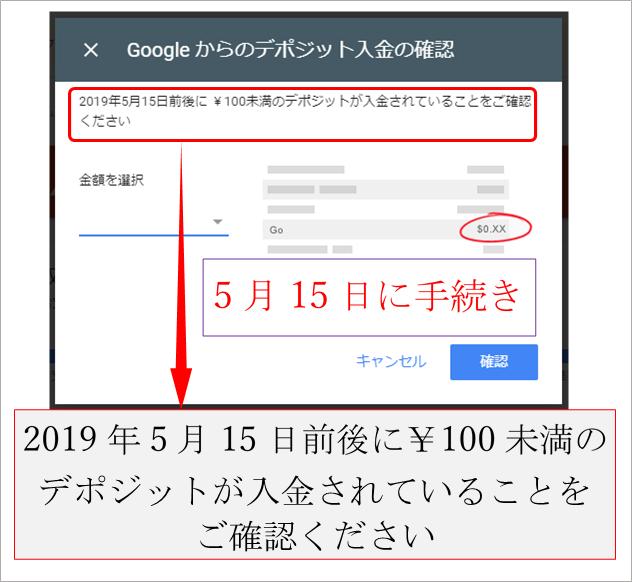 Googleアドセンスのデポジット入金の確認待ち画面