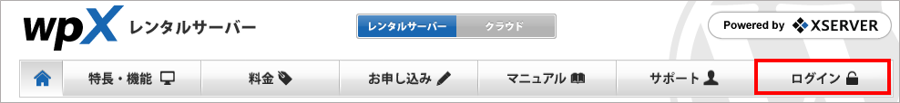 wpxレンタルサーバーのログイン画面の画像