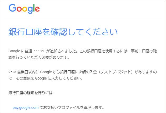 gmailの受信内容の画像