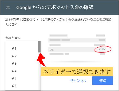 Googleアドセンスのデポジット額確認画面