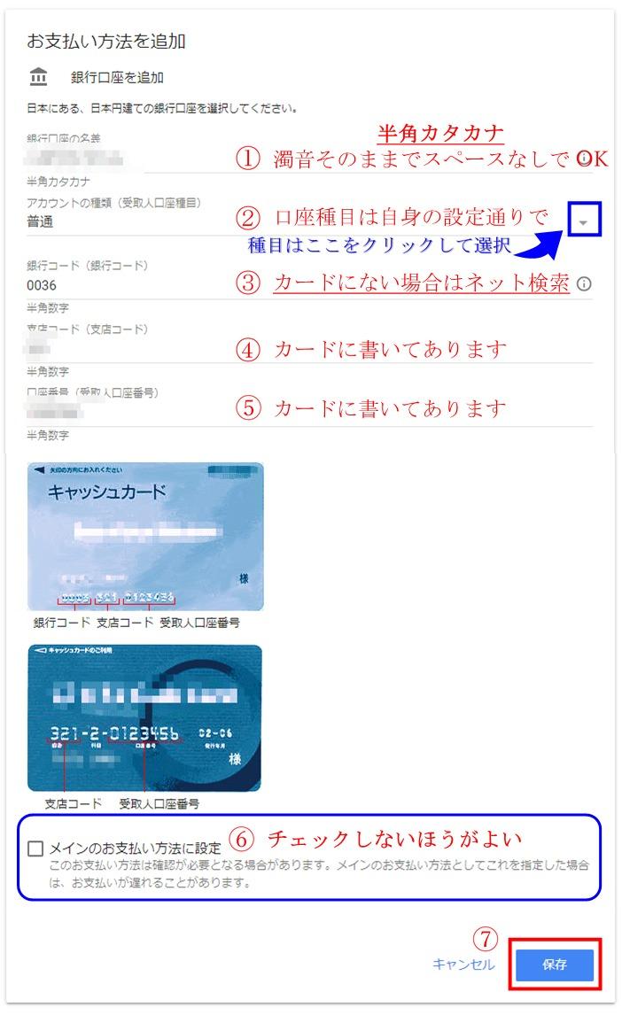 アドセンスの口座情報の入力画面