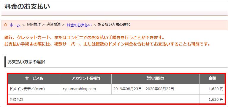 wpxレンタルサーバーのドメイン更新の内容
