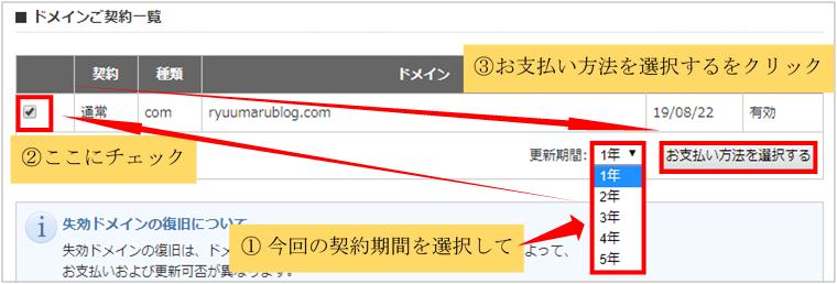 wpxレンタルサーバーの契約管理画面の操作手順の画像