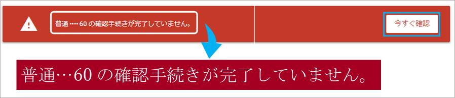 Googleアドセンスの「デポジット入金」確認ボタンの画像