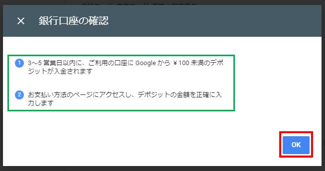 Googleアドセンス銀行口座確認の表示