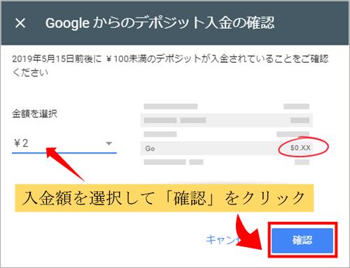 Googleアドセンスのデポジット入金額の確認画面