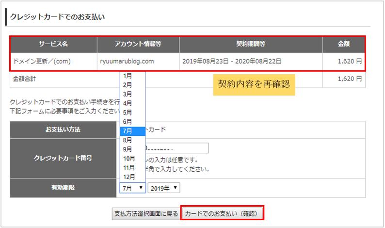wpxレンタルサーバーのカード情報入力画面