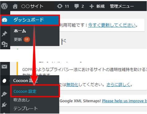 ワードプレステーマCocoonのログイン画面
