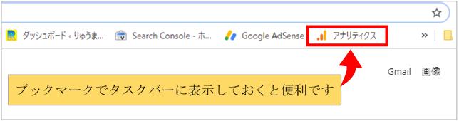 パソコンのタスクバーに表示してあるGoogleアナリティクスのアイコン画像