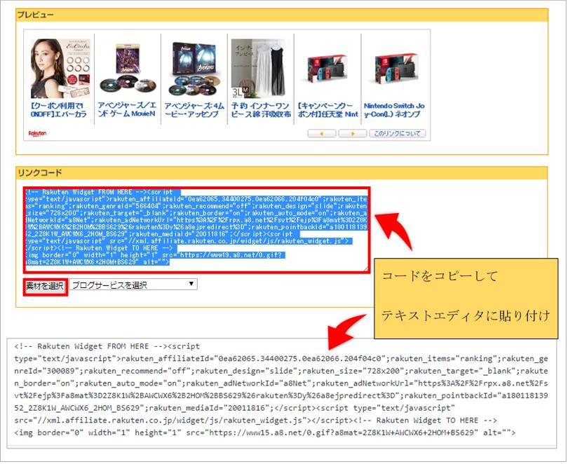 a8ネットで楽天モーションウィジェットのコードをコピーする画面
