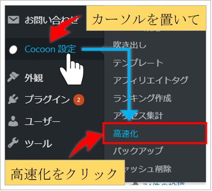 ワードプレステーマCocoonの設定画面